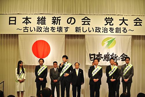 2017/3 日本維新の会 2017年度 党大会 in 東京
