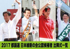 2017東京都議選 日本維新の会公認候補者 出陣式動画一覧