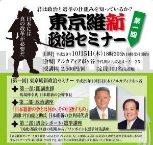 【10/5政治セミナー中止のご連絡】