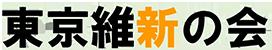 TokyoIshinLogo